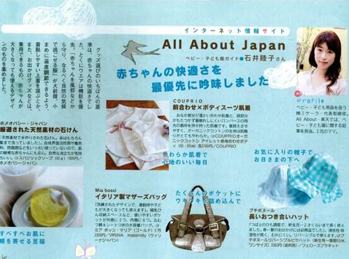 たまごクラブに@ホメオパシー・レメディ.com販売管理者:石井のオススメ育児用品が掲載されました!