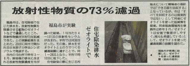 ロゴストロン ゼトックス50ml|レメディ.com ホメオパシージャパン正規販売店