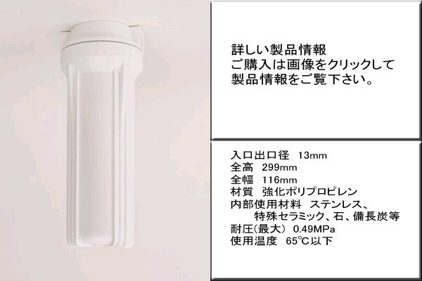 テネモスの活水機(浄水器)|レメディ.com ホメオパシージャパン正規販売店