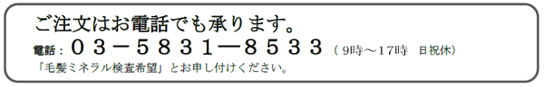 毛髪ミネラル検査|レメディ.com ホメオパシージャパン正規販売店