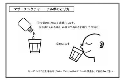 マザーチンクチャー取り方 ホメオパシージャパン正規販売店@レメディ.com
