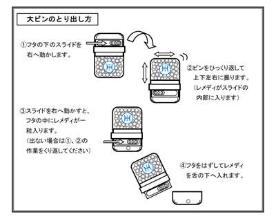 大瓶ディスペンサー ホメオパシージャパン正規販売店@レメディ.com