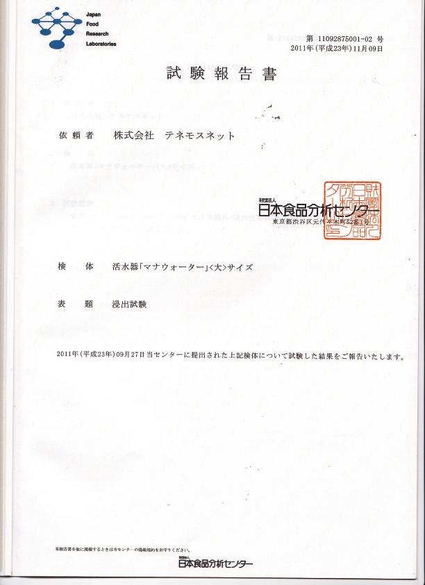 マナウォーター:-ホメオパシージャパンの正規販売店@レメディ.com
