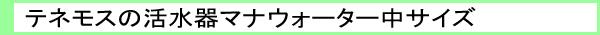 テネモスの活水機(浄水器)マナウォーター飲料用|レメディ.com ホメオパシージャパン正規販売店