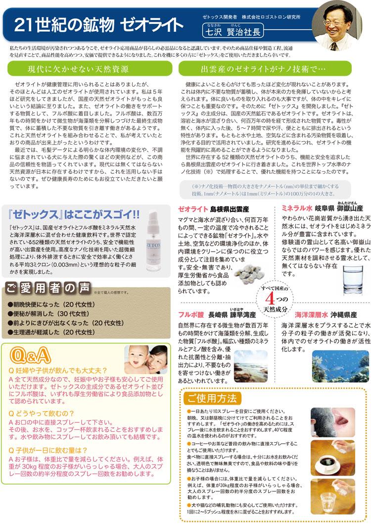ゼトックス50ml:-ホメオパシージャパンの正規販売店@レメディ.com